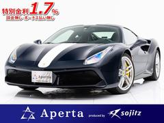 フェラーリ 488GTB70th全世界350台限定ワンオフモデル 限定カラー