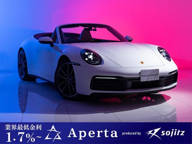 ポルシェ 911カレラ4S 911カブリオレカレラPDK フロント20/リア21オプションアルミ 新型992モデル スポーツテールパイプ BOSEサウンド ツートンレザー パワステプラス ワンオーナー