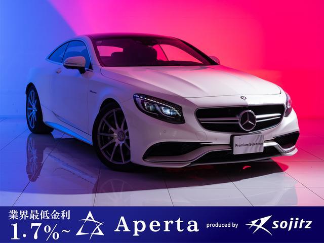 メルセデス・ベンツ Sクラス S63 AMG 4マチック クーペ 左H ダイヤモンドホワイト サンルーフ ワンオーナー 保証付