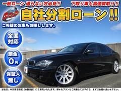 BMW750i 自社ローン、全国対応、保証人無