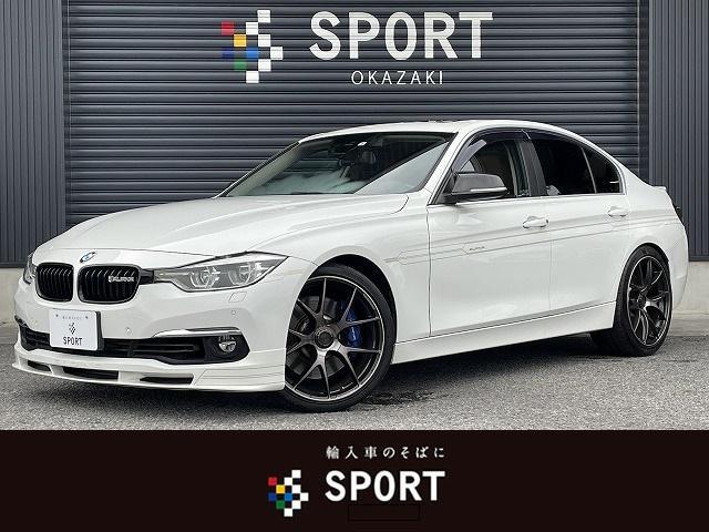 BMWアルピナ ビターボ リムジン 左H バックカメラ 本革シート 電動シート シートヒーター アイドリングストップ クルーズコントロール ETC アルミホイール スマートキー キーレス