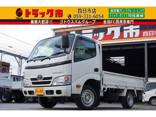 トヨタ トヨエース シングルジャストロー 1.25t 平ボディ フラットロー ガソリン 荷台内寸2830/1600/380 荷台高725 スペアキー2本