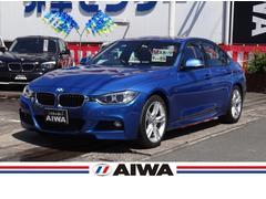 BMW320dブルーパフォーマンス Mスポーツ 純正ナビ Bカメラ