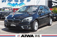 BMW218iアクティブツアラー ラグジュアリー 禁煙車 革シート