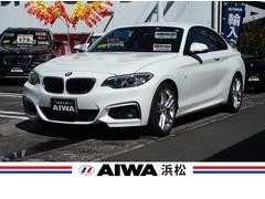 BMW220iクーペ Mスポーツ インテリジェントセーフティ