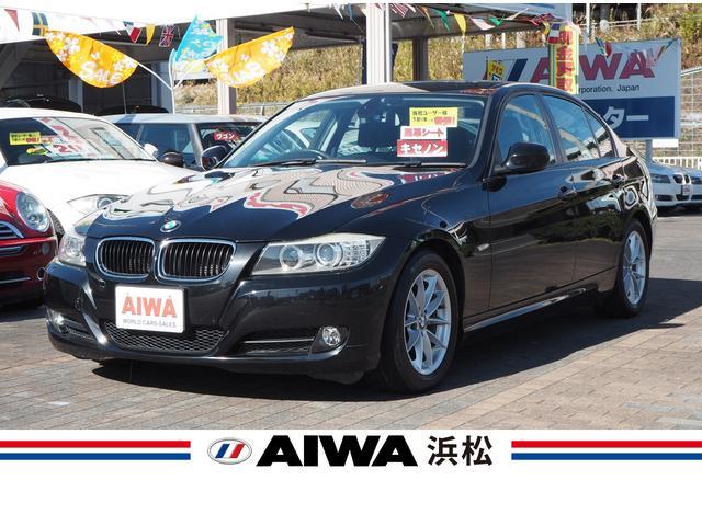 BMW 320i 純正ナビ 黒革シート パワーシート AUX外部接続端子 純正16インチAW 左右独立温度調整オートエアオン プッシュスタート キセノン オートライト ETC