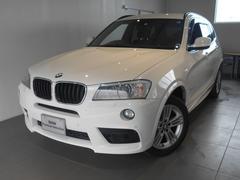 BMW X3xDrive 20d ブルーパフォマンスMスポーツ 2年保証