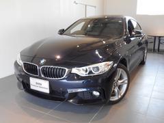 BMW420ixDriveグランクーペMスポーツ 認定中古車