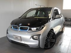 BMW i3レンジ・エクステンダー装備車 20アロイ認定中古車 2年保証
