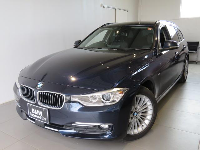 BMW 320dツーリング ラグジュアリー 認定中古車 1年保証 ラグジュアリー アクティブクルーズコントロール オートトランク レザーシート シートヒーター クリーンディーゼル