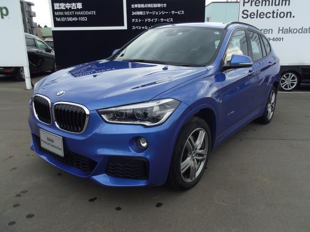 BMW X1 xDrive 25i Mスポーツパッケージ 4WD 衝突被害軽減システム アイドリングストップ バックカメラ クルーズコントロール Bluetooth接続 革シート パワーシート