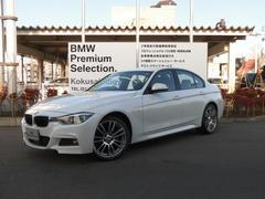 BMW320i xDrive Mスポーツ 4WD ワンオーナー