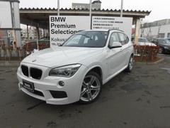 BMW X1xDrive 20i Mスポーツ