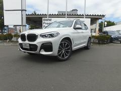 BMW X3xDrive 20d Mスポーツ  2年間走行距離無制限
