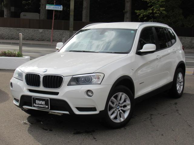 BMW X3 xDrive 20d ブレーキ機能付クルーズコントロール パークディスタンスコントロール リアビューカメラトップビュー オートマティックトランクリッドオペレーション 電動Fシートメモリ機能付 アダプティブライトコントロール