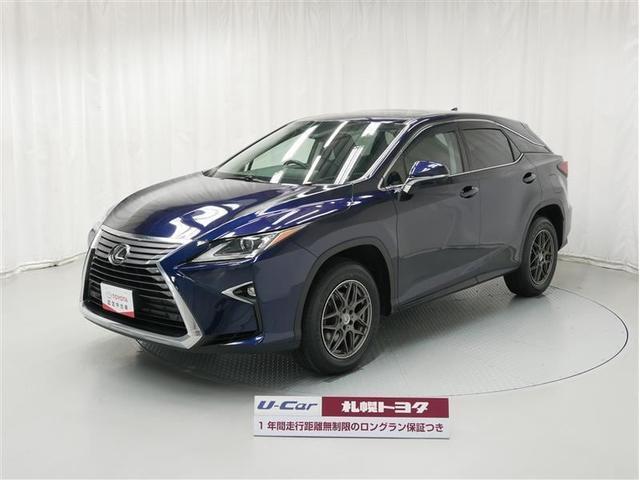 レクサス RX200t ヒョウジュン
