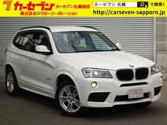 BMW X3xDrive20iMスポーツPKG メーカーナビ 全周カメラ
