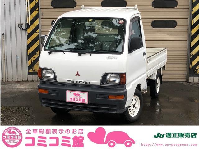 三菱 ミニキャブトラック V30スペシャルエディション 4WD