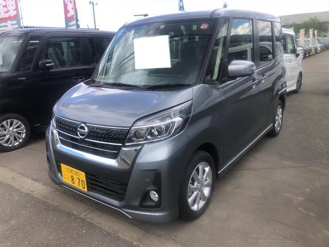 「日産」「デイズルークス」「コンパクトカー」「北海道」の中古車
