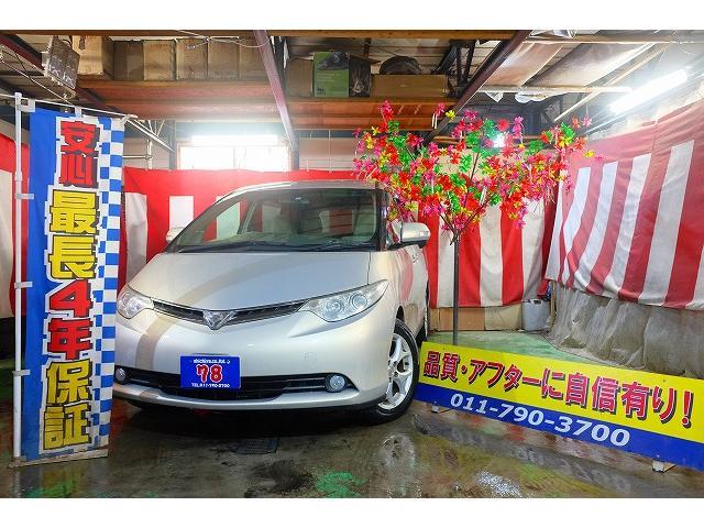 トヨタ X 事故歴無 4WD 4年保証