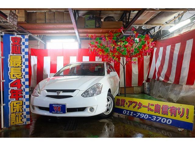 トヨタ Z 事故歴無 4WD 4年保証
