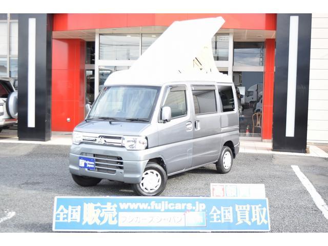 三菱 軽キャンパー ポップアップルーフ 4WD