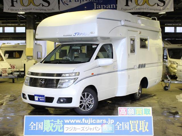 日産 キャンピング アクセス エルグランドジャパン 4WD
