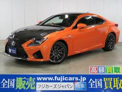 レクサス RCF 北海道 中古車一覧 , 価格.com