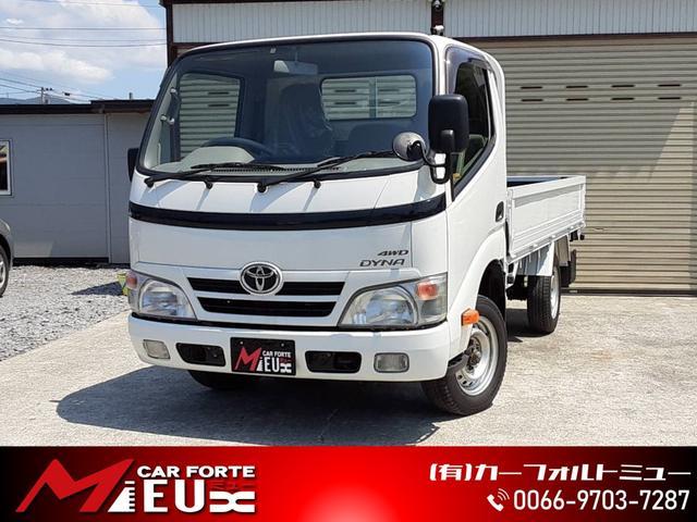 トヨタ ダイナトラック  平ボディ 4WD 1.25t ディーゼルターボ AT ETC フル装備