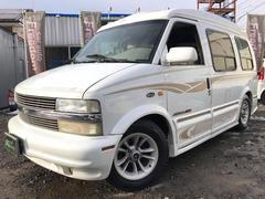 シボレー アストロスタークラフト 4WD 三井物産