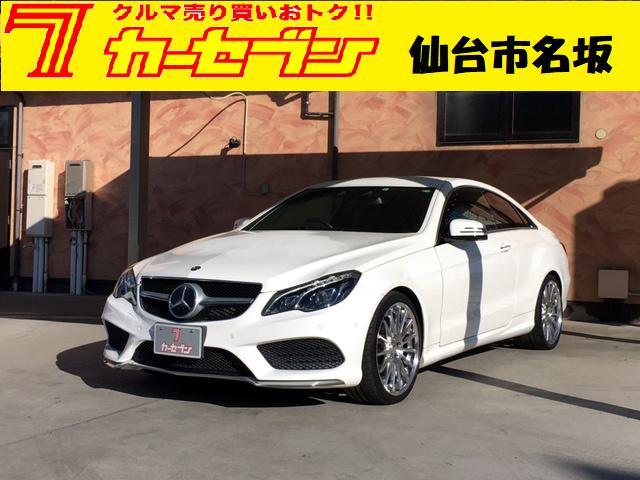 E250クーペ E250クーペ AMGスポーツパッケージ