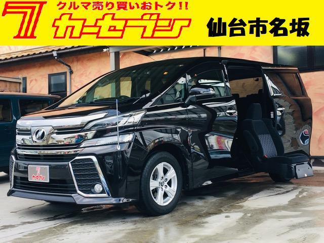 トヨタ 2.5Z サイドリフトアップシート 福祉車両 アルパイン大型ナビ アルパインフリップダウンモニター ドライブレコーダー 両側パワースライドドア 寒冷地仕様