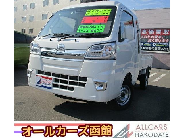 ダイハツ ジャンボ SAIII 4WD 荷台ランプ