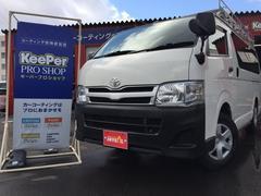 レジアスエースバンロングDX 4WD 寒冷地仕様 ナビ・ETC 当店買取車両!