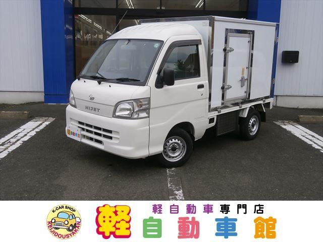 ダイハツ ハイゼットトラック カラーアルミ 低温冷凍冷蔵庫 4WD