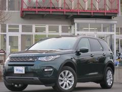 ランドローバー ディスカバリースポーツSE 新車保証 禁煙 ブラインドスポット 純正ナビ 地デジ