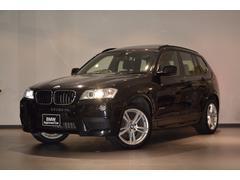 BMW X3xDrive 28i Mスポ 認定中古車 トップビューカメラ