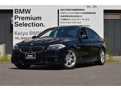BMW535i Mスポーツ 認定中古車 サンルーフ ワンオーナー