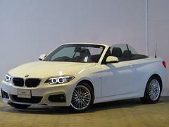 BMW220iカブリオレ Mスポーツ 認定中古車 純正ナビ