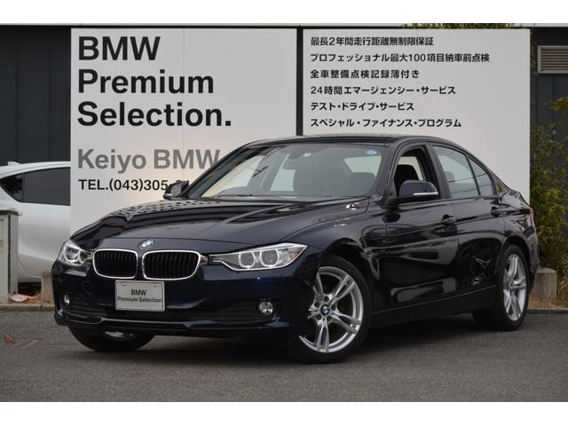 BMW 320d 認定中古車 純正ナビ キセノン ETC Bカメ