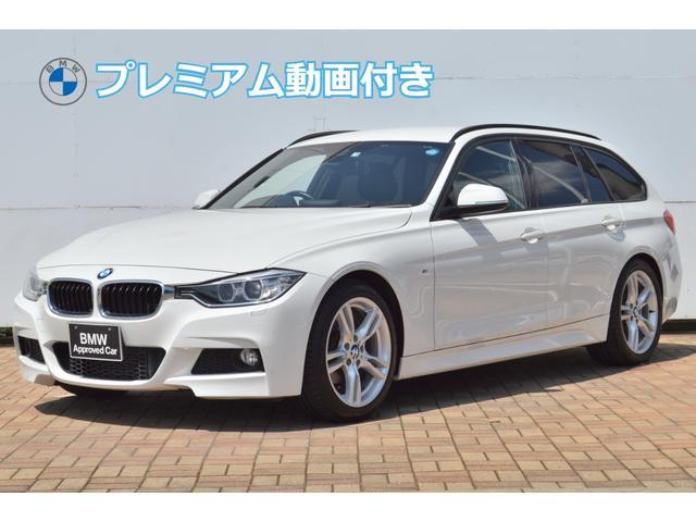 BMW 320iツーリング Mスポーツ 認定中古車 純正ナビ Bカメ