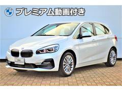BMW218d xDriveアクティブツアラーラグジュアリー