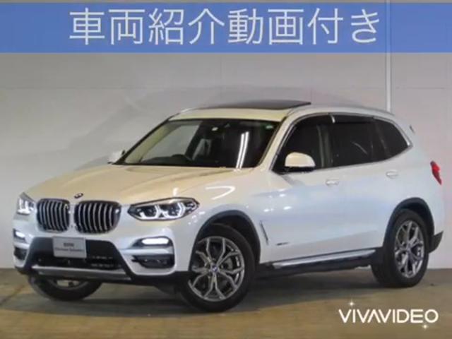 BMW X3 xDrive 20d Xライン 認定中古車 SR 純正ナビ