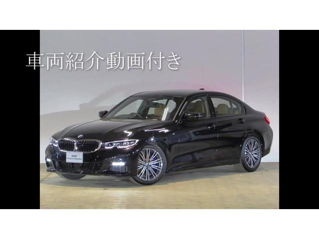 BMW 330i Mスポーツ 認定中古車 禁煙車 ワンオーナー