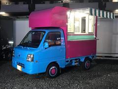 サンバートラックエアコン・パワステ オートマ車 移動販売車