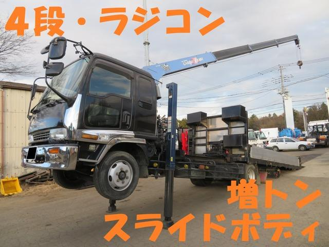 いすゞ フォワード  増トン 4段ラジコンセルフクレーン スライドボディ