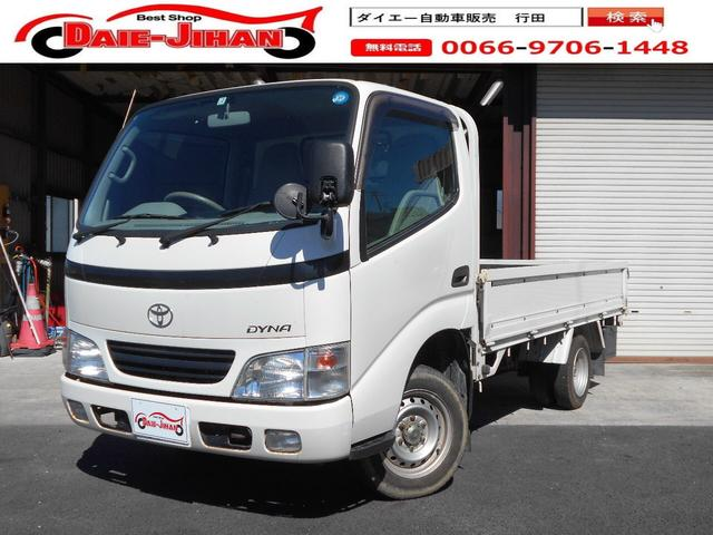 「トヨタ」「ダイナトラック」「トラック」「埼玉県」の中古車