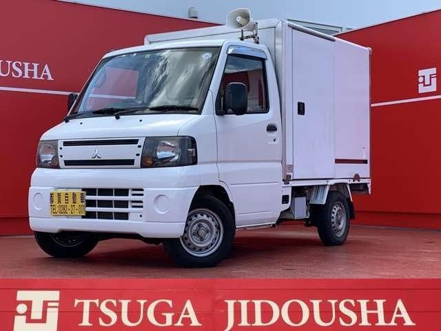 三菱 ミニキャブトラック  冷蔵・冷凍