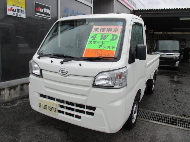 スタンダード 農用スペシャルSAIIIt 4WD スマアシ3
