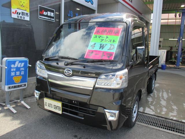 ダイハツ ハイゼットトラック ジャンボSAIIIt 届出済未使用車 4WD オートマ スマートアシスト3 LEDヘッドランプ キーレス エアコン パワステ パワーウィンド ABS Wエアバッグ